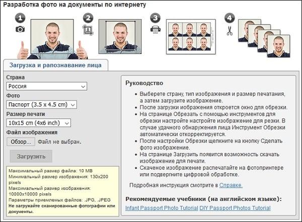 Интернет разработка фото на документы