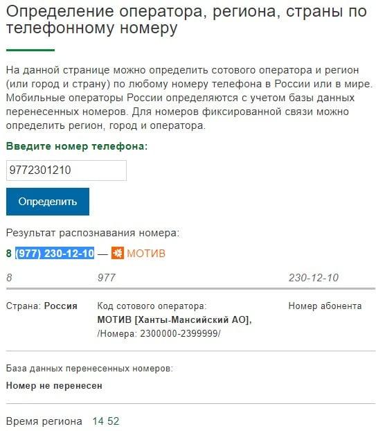 Определение оператора, региона, страны по номеру телефона на сайте KODY.SU