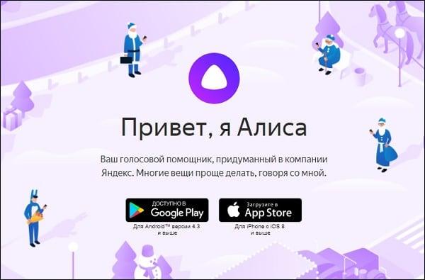 "Загружайте ""Алису"" в составе ""Яндекс.Браузер"" на ""Андроид"" и ""iOS"""