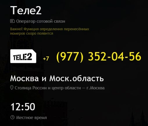 знаком по номеру телеф