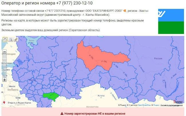 RegionOperator.ru собрал сведения о регионе и операторе интересующего нас номера
