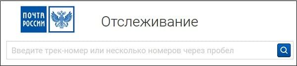 """Отслеживайте вашу посылку с помощью сайта """"Почта России"""""""