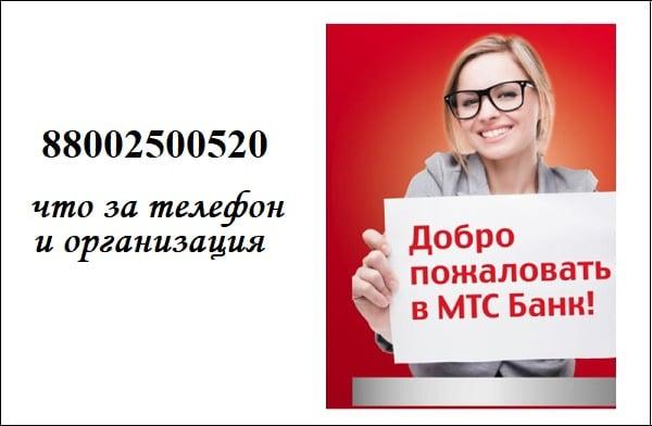 Разбираемся с телефоном 88002500520