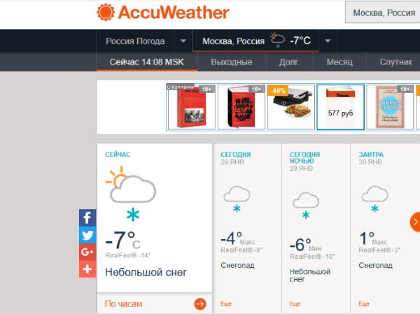 Определяем погоду на AccuWeather