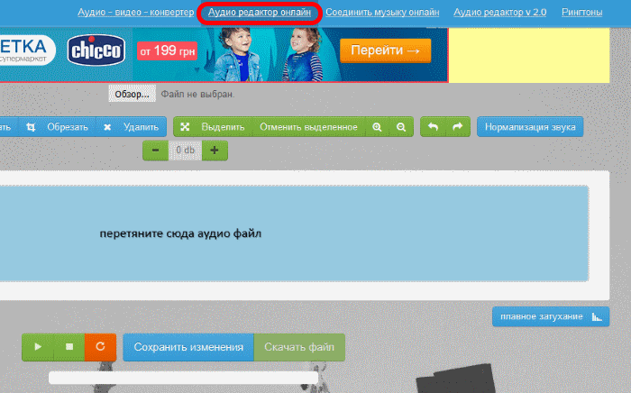 Редактируем треки на jarjad.ru