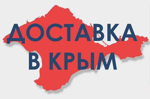 Сервис доставки в АР Крым