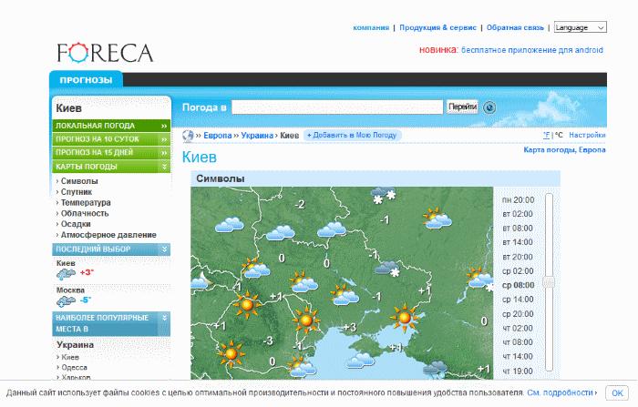 Прогноз погоды на карте Foreca.ru