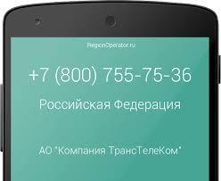 Чей номер 88007557536
