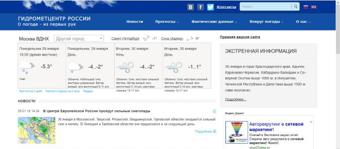 Определяем погоду с помощью Meteoinfo.ru