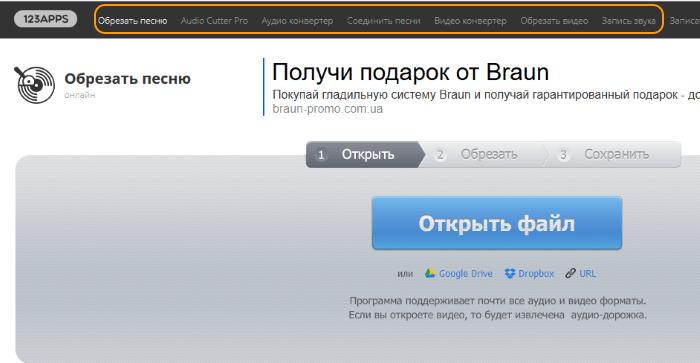 Все сервисы сайта mp3cut.ru по редактированию песен