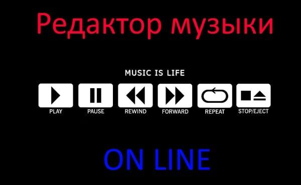 Редактируем музыку в браузере