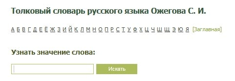 Окно для ввода запроса в онлайн словаре Ожегова