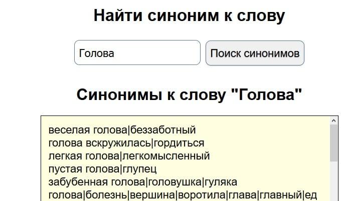 Поиск синонимов на сервисе synonymizer.ru