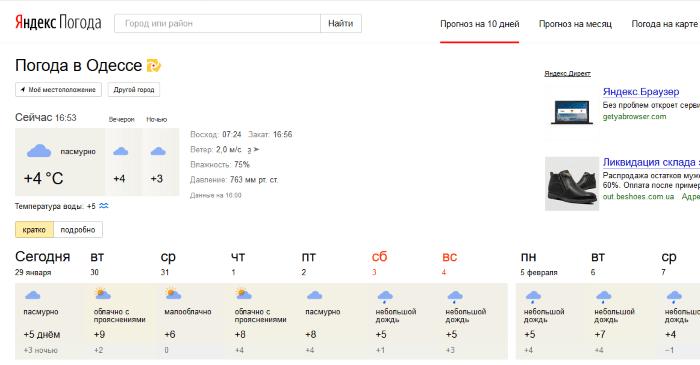 Просматриваем погоду по дням недели в Pogoda.yandex.ru