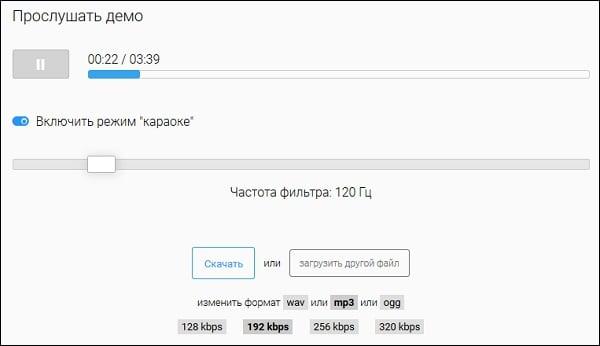 Настройки минуса на vocalremover.ru