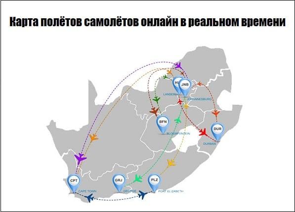Разбираем сервисы для отображения карты полёта онлайн в реальном времени