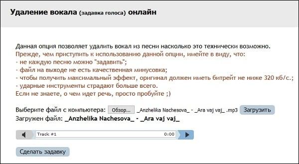 Делаем задавку голоса на Ruminus.ru