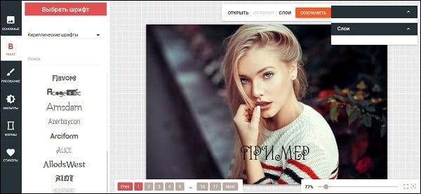 Рабочее окно fotoump.ru