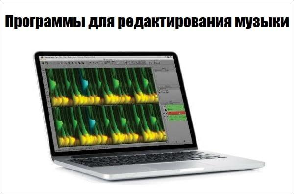 Разбираем популярный софт для редактирования музыки