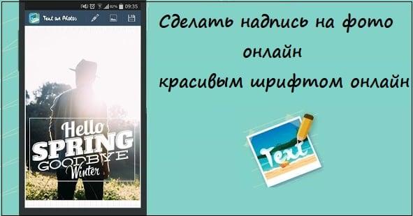 Разбираем сетевые инструменты для добавления надписи к фото