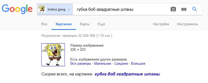 Пример поиска изображения губки боб в Google