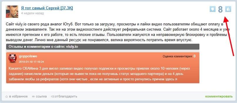 Отзыв на Viuly.io