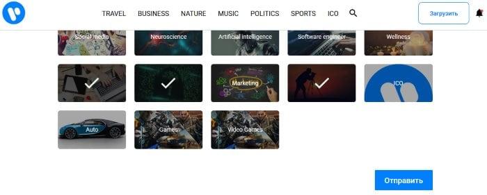 Выберите 3 темы