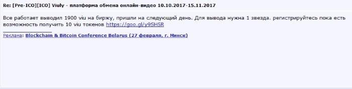 Положительный отзыв о Viuly.io