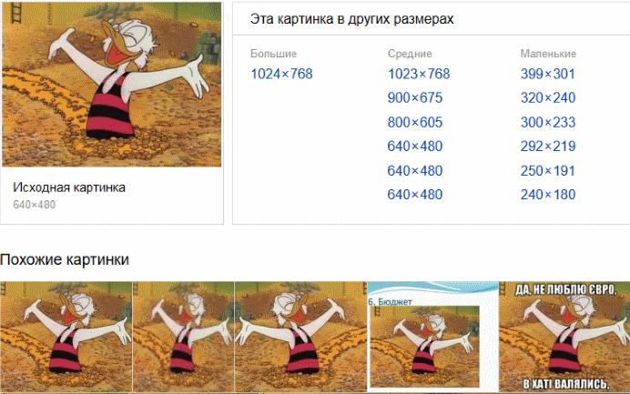 Результаты поиска по картинке на Яндекс