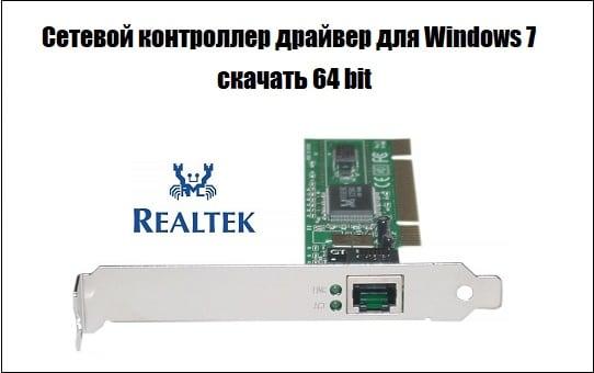 Рассматриваем функционал Ethernet-драйвера
