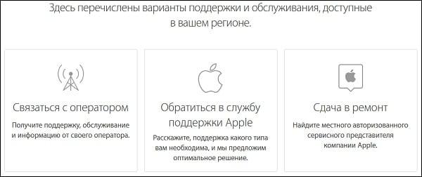 Обратитесь за помощью в техподдержку Эпл