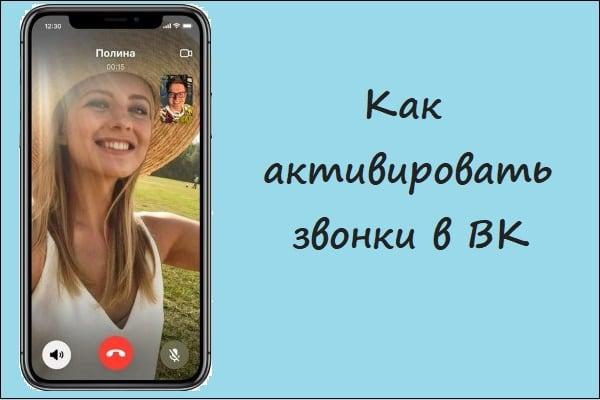 Пример видеозвонка