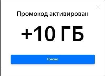 """Получите дополнительные 10 гигабайн на """"Яндекс.Диск"""" за ввод промокода и участие в акции"""