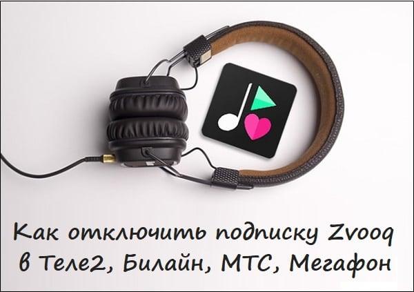 """Разбираемся, как отключить платную подписку """"Zvooq"""" у разных мобильных операторов"""