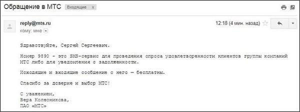 Е-мейл представителя МТС о служебном характере номера 9890