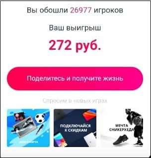 Победа в игре позволяет получить на свой счёт несколько сотен рублей