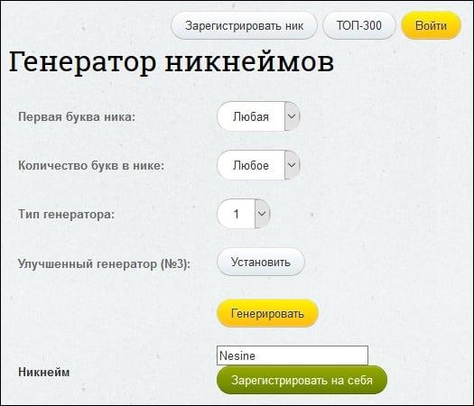 Генерация ников на nick-name.ru