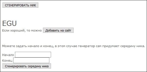 Получение ников на vnickname.ru