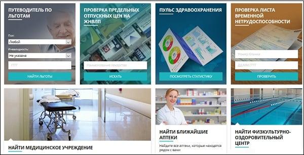 Ресурс предоставляет доступ к разнообразию медицинских услуг