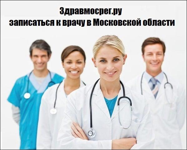 Разбираем, как осуществить запись к врачу через ресурс здравмосрег.ру