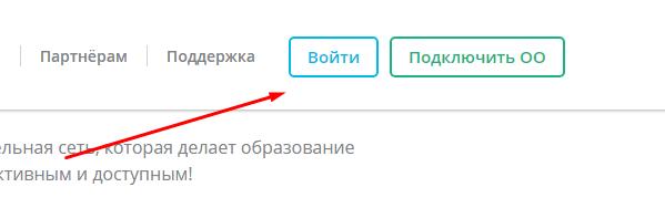 Кнопка входа на Дневник.ру