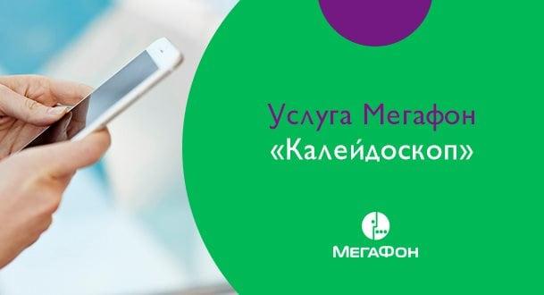 """Отключение услуги """"Колейдоскоп"""" в Мегафон"""