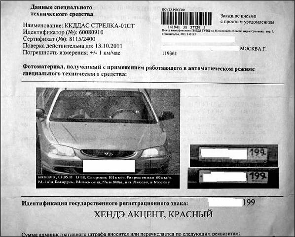 Довольно часто заказными письмами рассылаются штрафы из ГИБДД
