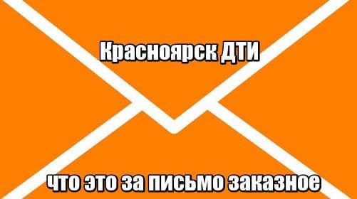 Красноярск ДТИ что это за письмо заказное