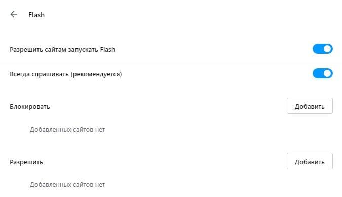 Настройки плагина Flash