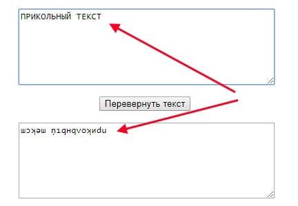 Сервис для переворота текста